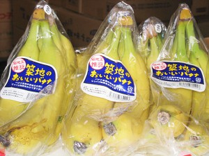 築地のおいしいバナナ