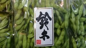 鈴木さんの枝豆