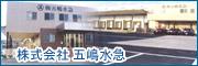 株式会社五嶋水急
