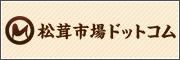 松茸市場ドットコム